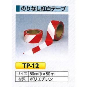 紅白テープ のりなし TP-12|anzen-signshop