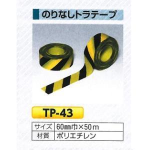 黄黒トラテープ のりなし TP-43|anzen-signshop