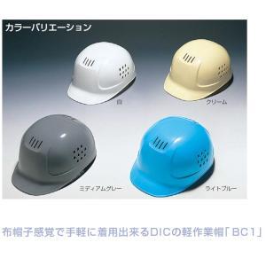 軽作業帽 BC1|anzen-signshop