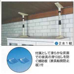 転倒防止用品(大 マグニチュード7 2本セット 地震対策用品...