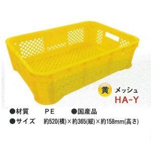 ハーフコンテナ メッシュ 10個セット 黄 収穫用コンテナ 農業用品|anzen-signshop