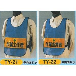 安全ベスト 職務表示チョッキ 高輝度反射シート使用 安全チョッキ TY-16.21|anzen-signshop