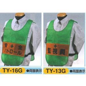 安全ベスト 職務表示チョッキ 高輝度反射シート使用 安全チョッキ TY-16G.13G|anzen-signshop