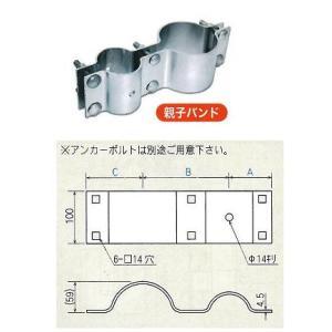 ガードレール用道路反射鏡(カーブミラー)支柱取付金具 親子バンド(89.1×φ114.3mm) 1セット(2個) ナック・ケイ・エス|anzen-signshop