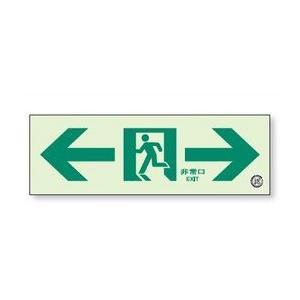 蓄光 通路誘導標識プレート 両矢 中輝度 514-A|anzen-signshop