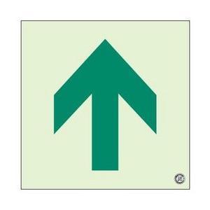 蓄光 通路誘導標識ステッカー 矢印 中輝度 511|anzen-signshop