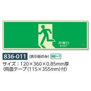 高輝度蓄光式誘導標識 避難口誘導表示標識 表示板 836-011|anzen-signshop