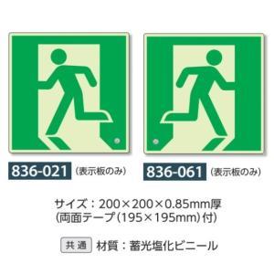 高輝度蓄光式誘導標識 避難口誘導表示標識 表示板 836-021 061|anzen-signshop