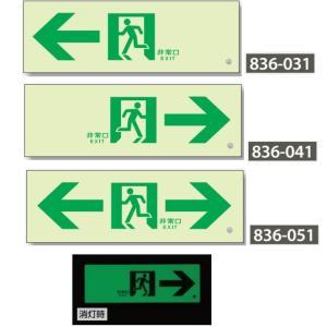 高輝度蓄光式誘導標識 通路誘導表示標識 表示板 836-03.4.51|anzen-signshop