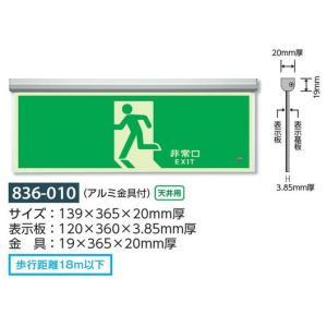 高輝度蓄光式誘導標識 避難口誘導表示標識 天井用・アルミ金具付 836-010|anzen-signshop