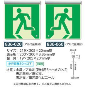 高輝度蓄光式誘導標識 避難口誘導表示標識 天井用・アルミ金具付 836-020 060|anzen-signshop