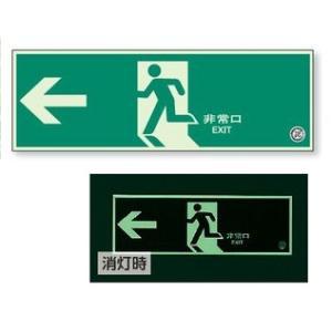 蓄光 避難口誘導標識プレート 左矢 中輝度 516-A|anzen-signshop