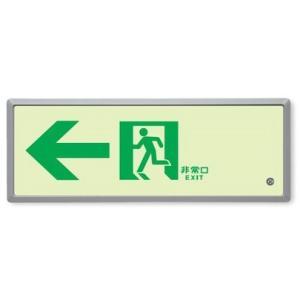 高輝度蓄光式誘導標識 通路誘導表示標識 壁面用・樹脂フレーム付 836-03.4.5|anzen-signshop