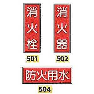 消防蓄光標識 消火栓・消火器・防火用水 |anzen-signshop