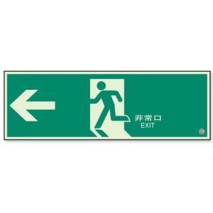 蓄光 大型避難口誘導標識プレート 左矢 中輝度 200×600mm 824-01|anzen-signshop