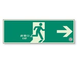 蓄光 避難口誘導標識プレート 右矢 中輝度 517-A|anzen-signshop