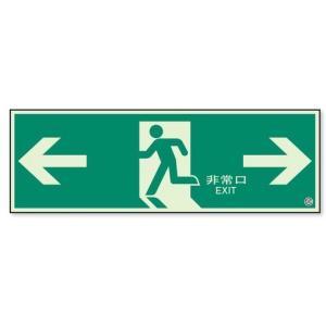 蓄光 避難口誘導標識プレート 両矢 中輝度 518-A|anzen-signshop
