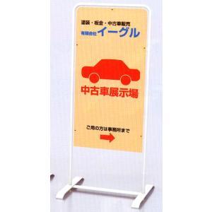 看板 店舗用看板 特注自立式看板 両面型 チャオL H910×W450mm(送料無料 一部地域除く) anzen-signshop