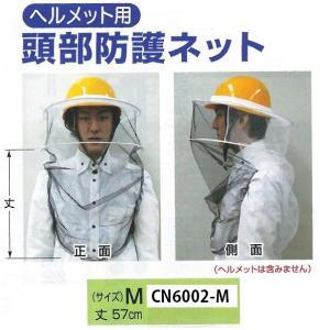 ハチ対策用品 ヘルメット用頭部防護ネット Mサイズ CN6002-M anzen-signshop