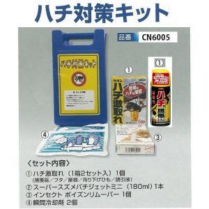 ハチ対策キット ハチ撃退用品 CN6005 anzen-signshop