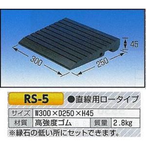 セフティスロープ ラバースロープ 直線用ロータイプ RS-5|anzen-signshop