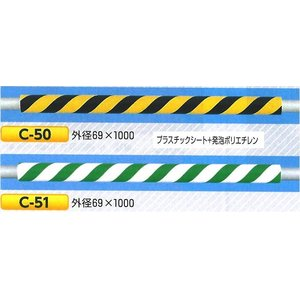 パイプクッション クッション材 黄・黒 緑・白 単管用|anzen-signshop