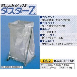折りたたみ式くず入れ ダスターZ DS-2|anzen-signshop
