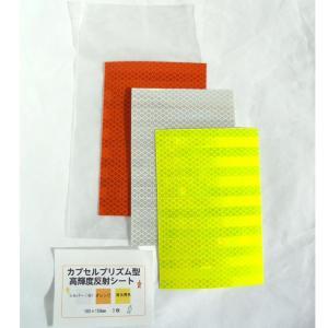 高輝度反射シール(シール) カプセルプリズム型高輝度反射 3色 (ゆうパケット対応)|anzen-signshop