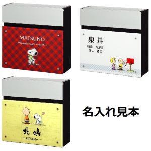 スヌーピーメイルボックス(フェイサスフラットタイプ)名入れ専用ページ|anzen-signshop