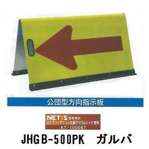 公団型高輝度矢印板 ガルバ JHGB-500PK 両面自立型矢印板 蛍光イエロー地 赤矢 anzen-signshop