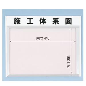 施工体系図ケース A3用紙用 スライド挿入式 120-A|anzen-signshop