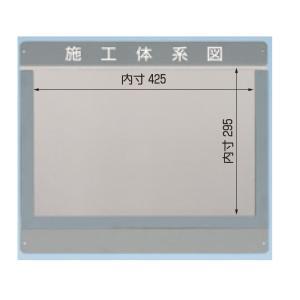 施工体系図ケース A3用紙用 マグネットタイプ 122-A|anzen-signshop