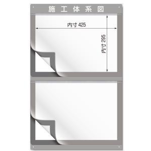 施工体系図ケース A3用紙2枚用 マグネットタイプ 122-B|anzen-signshop