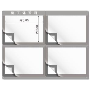 施工体系図ケース A3用紙4枚用 マグネットタイプ 122-D|anzen-signshop