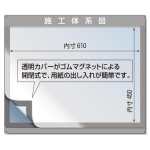 外部掲示用施工体系図ケース 専用施工体系図シート用 123|anzen-signshop