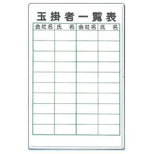 玉掛者一覧表 SCボード 89-CS|anzen-signshop