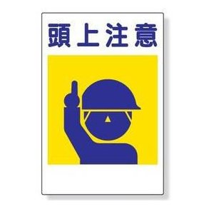 建災防統一安全標識 頭上注意、足もと注意、開口部注意、感電注意 Lサイズ|anzen-signshop