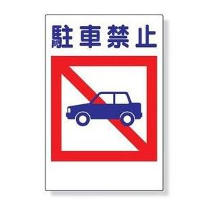 建災防統一安全標識 駐車禁止・墜落注意・担架・分別励行 Lサイズ|anzen-signshop