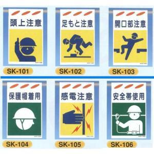 垂幕式(吊り下げタイプ) 建災防統一安全標識 頭上注意・足元注意・開口部注意・保護帽着用・感電注意・安全帯使用|anzen-signshop