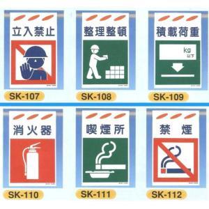 垂幕式(吊り下げタイプ) 建災防統一安全標識 立入禁止・整理整頓・積載荷重・消火器・喫煙所・禁煙|anzen-signshop