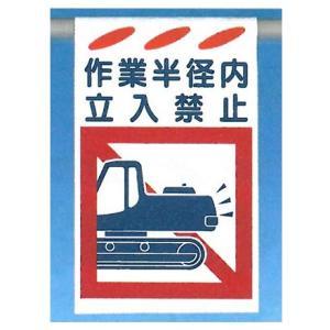 垂幕式(吊り下げタイプ) 建災防統一安全標識 安全通路・昇降階段・休憩所・関係者以外立入禁止・作業範囲内立入禁止|anzen-signshop