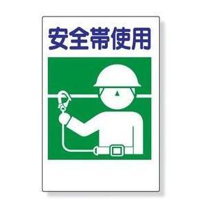 建災防統一安全標識 安全帯使用、保護帽着用、立入禁止、整理整頓、火気厳禁 Lサイズ|anzen-signshop