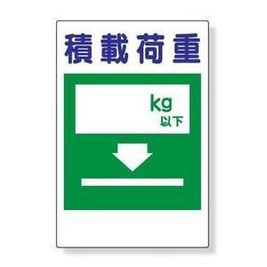 建災防統一安全標識 積載荷重、消火器、喫煙所、禁煙 Lサイズ|anzen-signshop