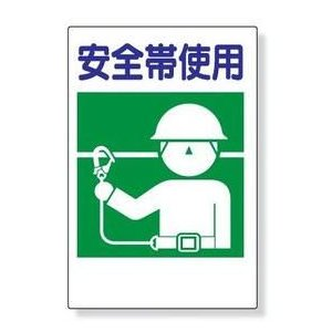 建災防統一安全標識 安全帯使用、保護帽着用、立入禁止、整理整頓 Sサイズ|anzen-signshop