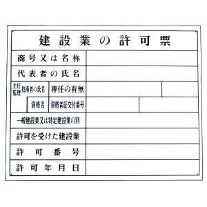 法令登録票 建設業の許可票 現場用 空欄文字記入