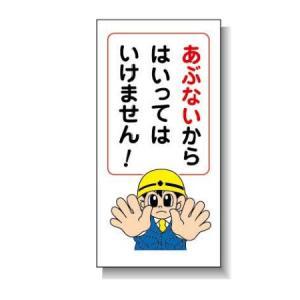 安全まんが標識  「あぶないからはいってはいけません」|anzen-signshop