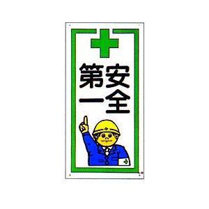 安全マンガ標識 「安全第一」|anzen-signshop