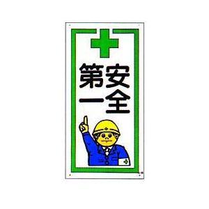安全まんが標識 「安全第一」 10枚セット|anzen-signshop