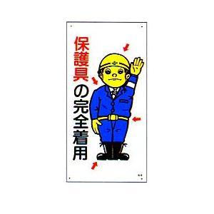 安全まんが標識 「 保護具の完全着用」|anzen-signshop