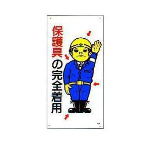 安全マンガ標識 10枚セット 「保護具の完全着用」|anzen-signshop